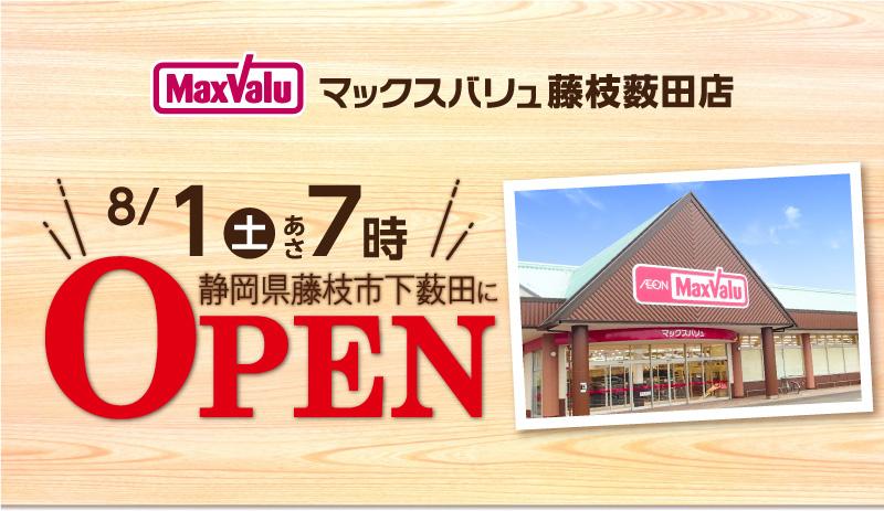 マックスバリュ藤枝薮田店 8/1あさ7時オープン