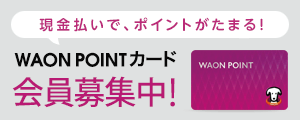 waonpointcard