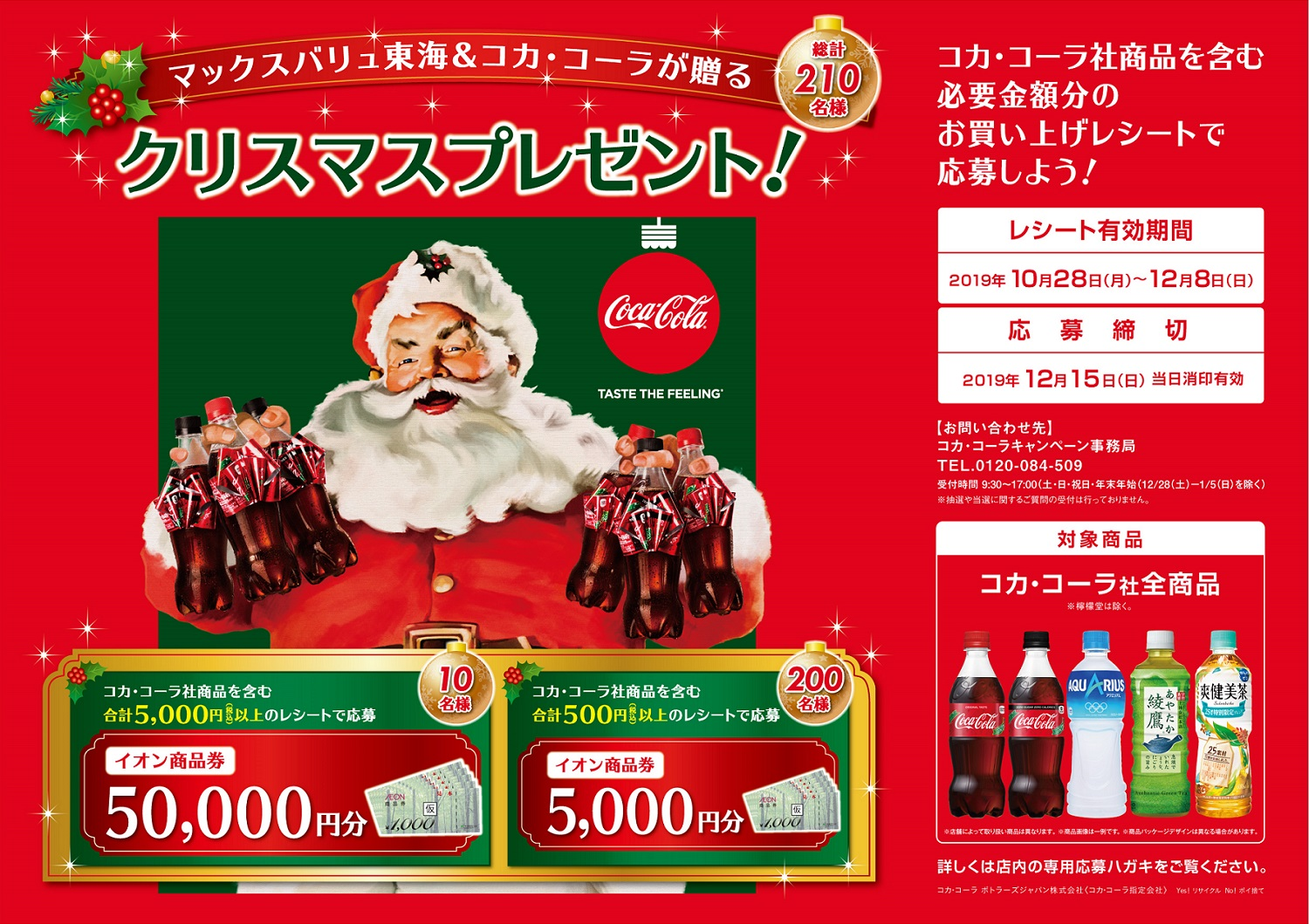 https://www.mv-tokai.co.jp/wp/wp-content/uploads/2019/10/cola.jpg